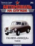 Коллектив авторов - Автомобиль на службе, 2011 № 05 ГАЗ-М20 «Победа» такси