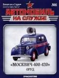 Коллектив авторов - Автомобиль на службе, 2011 № 06 «Москвич-400-420» ОРУД