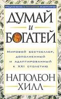 Хилл Наполеон - Думай и богатей – 2. Успех через позитивное мышление