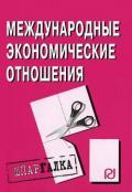 авторов Коллектив - Международные экономические отношения: Шпаргалка