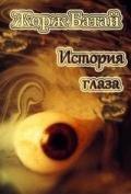 Батай Жорж - История глаза