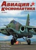 Коллектив авторов - Авиация и космонавтика 2014 10