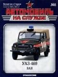 Коллектив авторов - Автомобиль на службе, 2011 №08 УАЗ-469 ВАИ