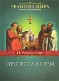 Ревуненкова Наталья - Протестантизм