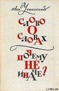 Читать книгу Слово о словах