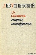 Успенский Лев Васильевич - Записки старого петербуржца
