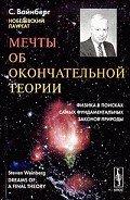 Вайнберг Стивен - Мечты об окончательной теории: Физика в поисках самых фундаментальных законов природы