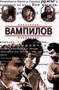 Вампилов Александр Валентинович - Несравненный Наконечников