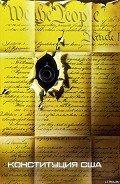 Вашингтон Джордж - Конституция США