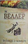 Веллер Михаил Иосифович - Баллада о бомбере