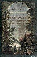 Верзилин Николай Михайлович - Путешествие с домашними растениями