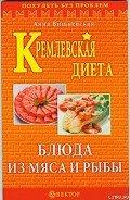 Вишневская Анна Владимировна - Кремлевская диета. Блюда из мяса и рыбы