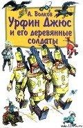 Волков Александр Мелентьевич - Урфин Джюс и его деревянные солдаты (с иллюстрациями)