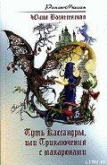 Вознесенская Юлия Николаевна - Путь Кассандры, или Приключения с макаронами
