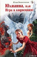 Вознесенская Юлия Николаевна - Юлианна, или Игра в киднеппинг