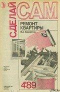 Заворотов Вилен Алишерович - Ремонт квартиры