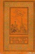 Читать книгу Сказание о граде Ново-Китеже