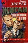 Читать книгу Жестокость и воля
