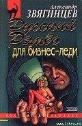 Читать книгу Русский Рэмбо для бизнес-леди