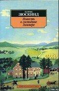 Читать книгу Повесть о господине Зоммере