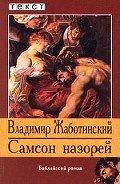 Читать книгу Самсон Назорей
