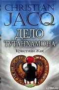 Читать книгу Дело Тутанхамона