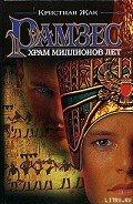 Читать книгу Храм Миллионов Лет