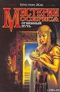 Читать книгу Мистерии Осириса: Огненный путь