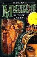 Читать книгу Мистерии Осириса: Заговор сил зла