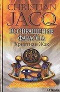 Читать книгу Возвращение фараона