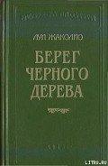 Читать книгу Берег слоновой кости