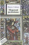 Читать книгу Морские разбойники