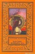 Читать книгу Парадокс великого Пта