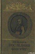 Читать книгу Последний фаворит (Екатерина II и Зубов)