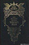 Читать книгу Третий Рим