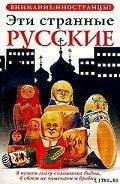 Читать книгу Эти странные русские