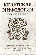 Коллектив авторов - Кельтская мифология