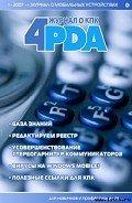 Коллектив авторов - Журнал «4pda» №1 2007 г.