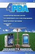 Коллектив авторов - Журнал «4pda» №2 2006 г.