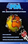 Коллектив авторов - Журнал «4pda» №3 2006 г.