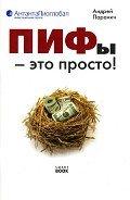 Паранич Андрей Владимирович - ПИФы – это просто!
