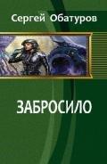 Обатуров Сергей Георгиевич - Забросило
