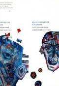 Богданов Константин - Преждевременные похороны: филантропы, беллетристы, визионеры