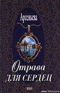 Арсеньева Елена - Отрава для сердец