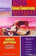 Блаватская Елена Петровна - Тайная доктрина. Том III