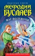 Читать книгу Маг полуночи