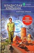 Крапивин Владислав Петрович - Ампула Грина