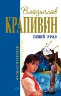 Крапивин Владислав Петрович - Белый щенок ищет хозяина