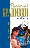 Крапивин Владислав Петрович - Брат, которому семь