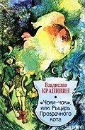 Крапивин Владислав Петрович - Чоки-чок, или Рыцарь Прозрачного Кота